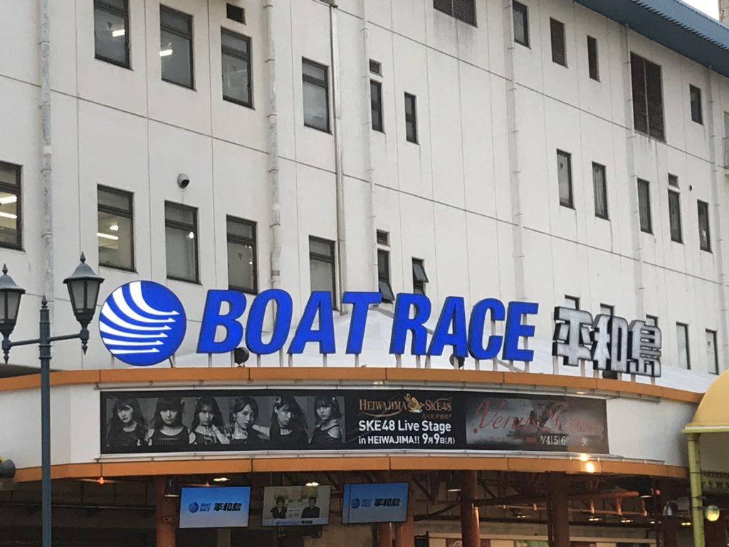平和島 競艇 ライブ