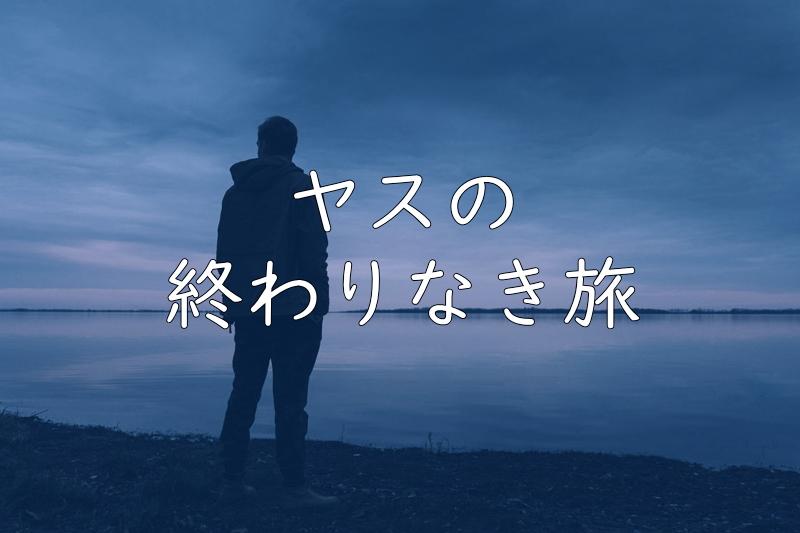クロダス公式コラム【ヤスの終わりなき旅】