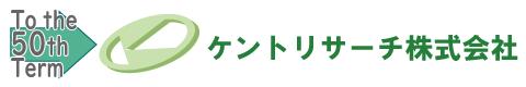 ケントリサーチ株式会社